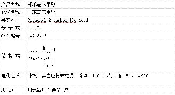 邻苯基苯甲酸-1.jpg